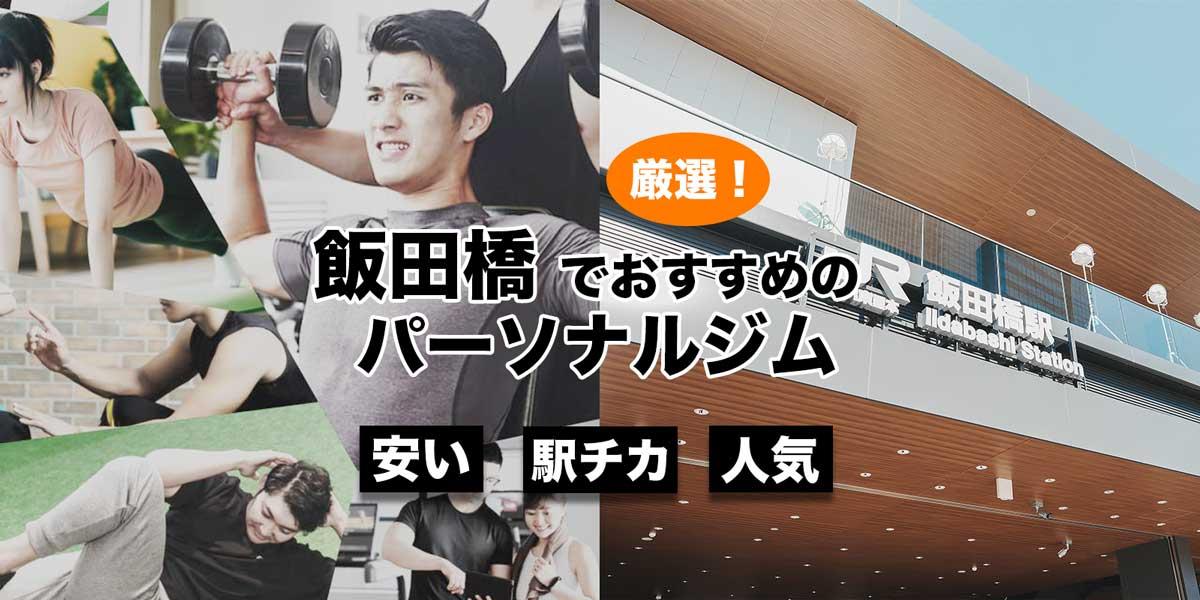 飯田橋のおすすめパーソナルトレーニングジム10選