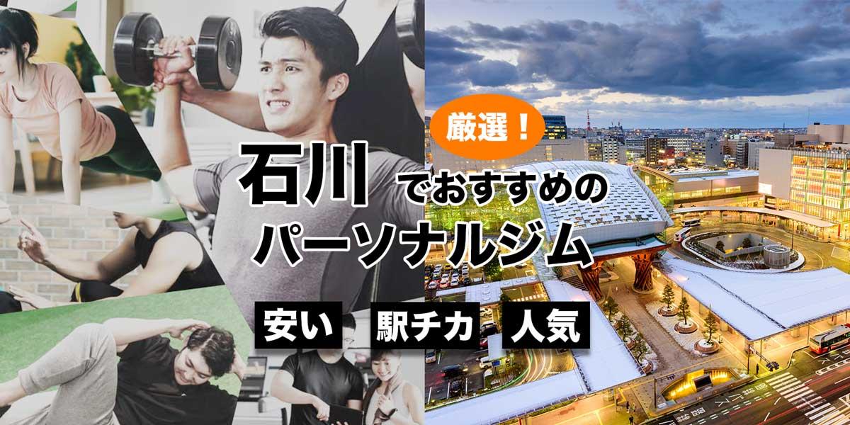 石川のおすすめパーソナルトレーニングジム10選