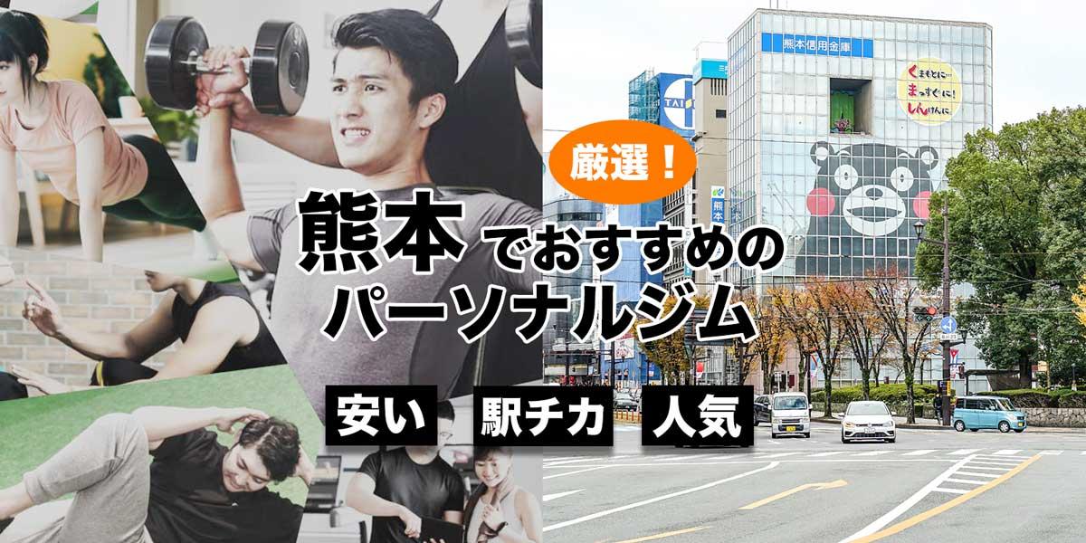 熊本でおすすめのパーソナルトレーニング10選
