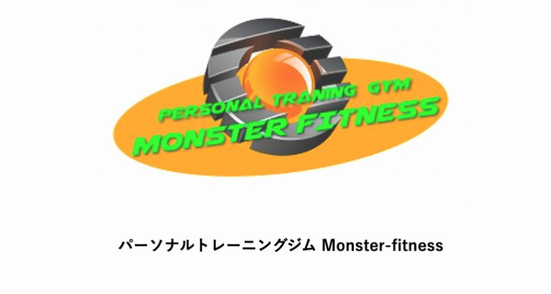 MONSTER FITNESS(モンスターフィットネス)
