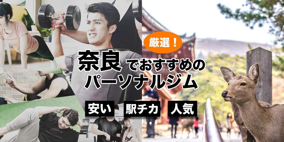 奈良でおすすめのパーソナルトレーニングジム7選