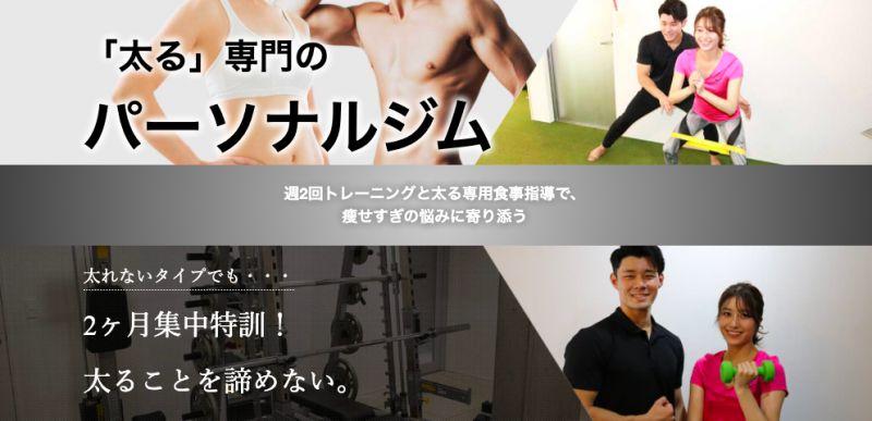 REP UP GYM(レップアップジム)|飯田橋店