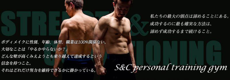 S&Cパーソナルトレーニング