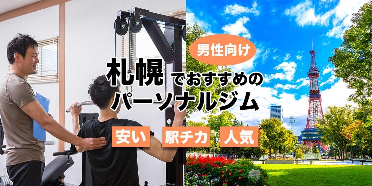 札幌の男性向けパーソナルトレーニングジム5選