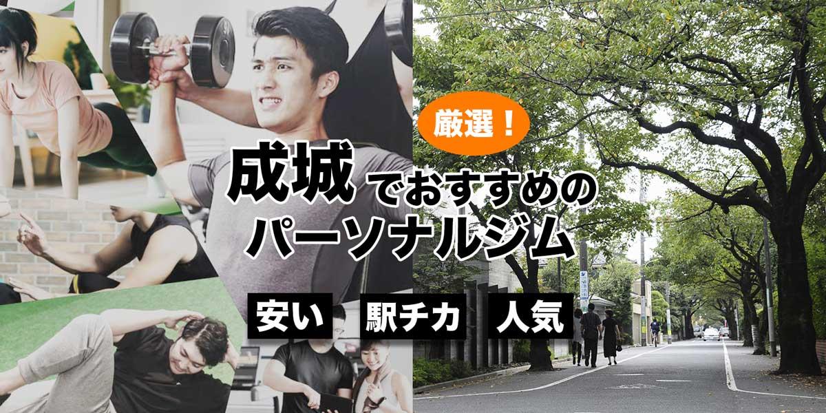 成城のおすすめパーソナルトレーニングジム7選