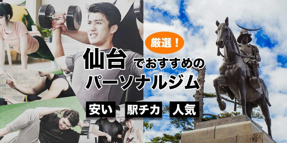 仙台のおすすめパーソナルトレーニングジム11選