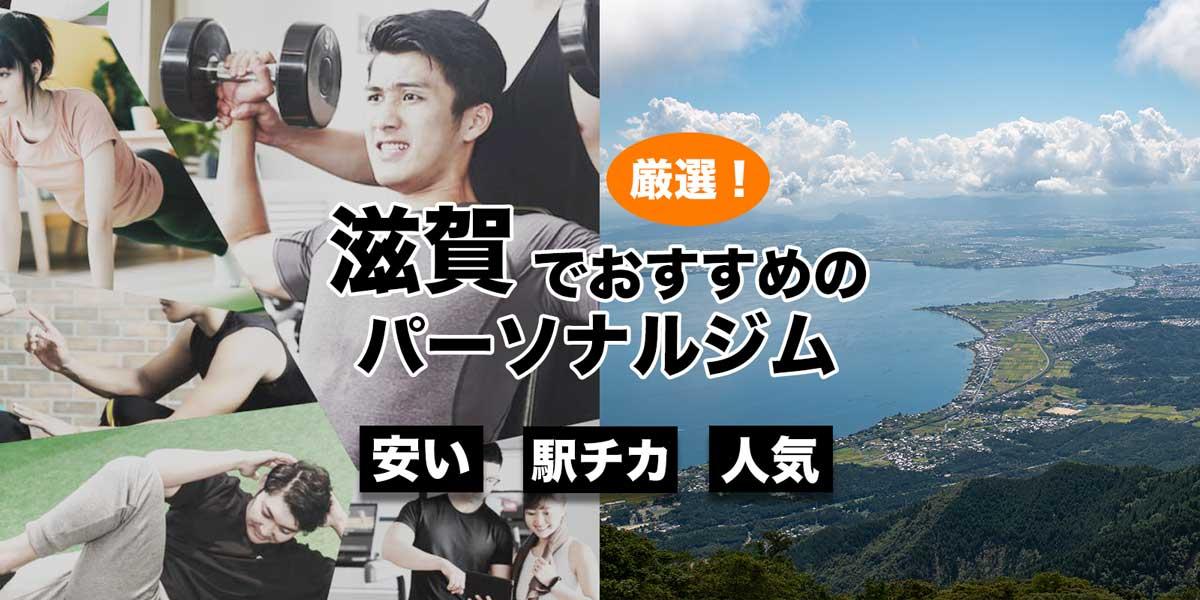 滋賀でおすすめのパーソナルトレーニングジム8選