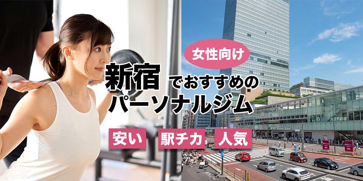 新宿の女性向けパーソナルトレーニングジム8選