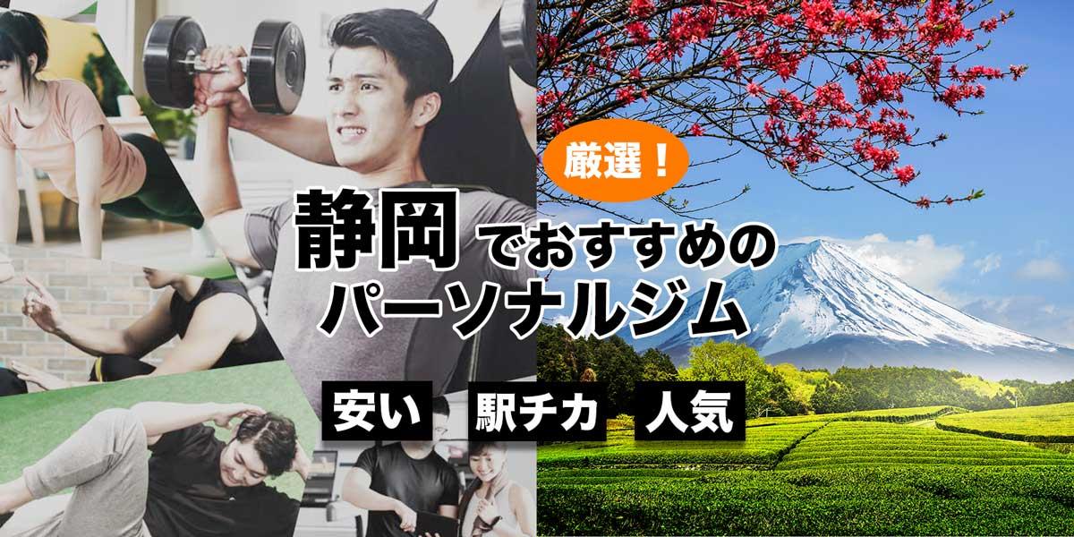 静岡のおすすめパーソナルトレーニングジム10選