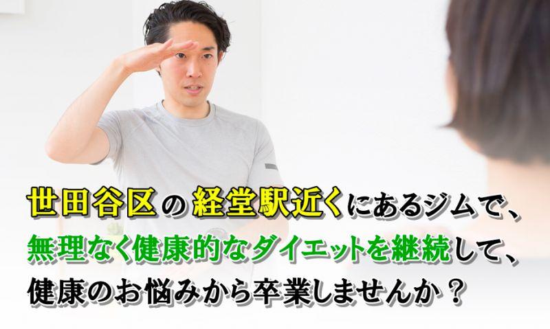 stylez(スタイルズ)経堂