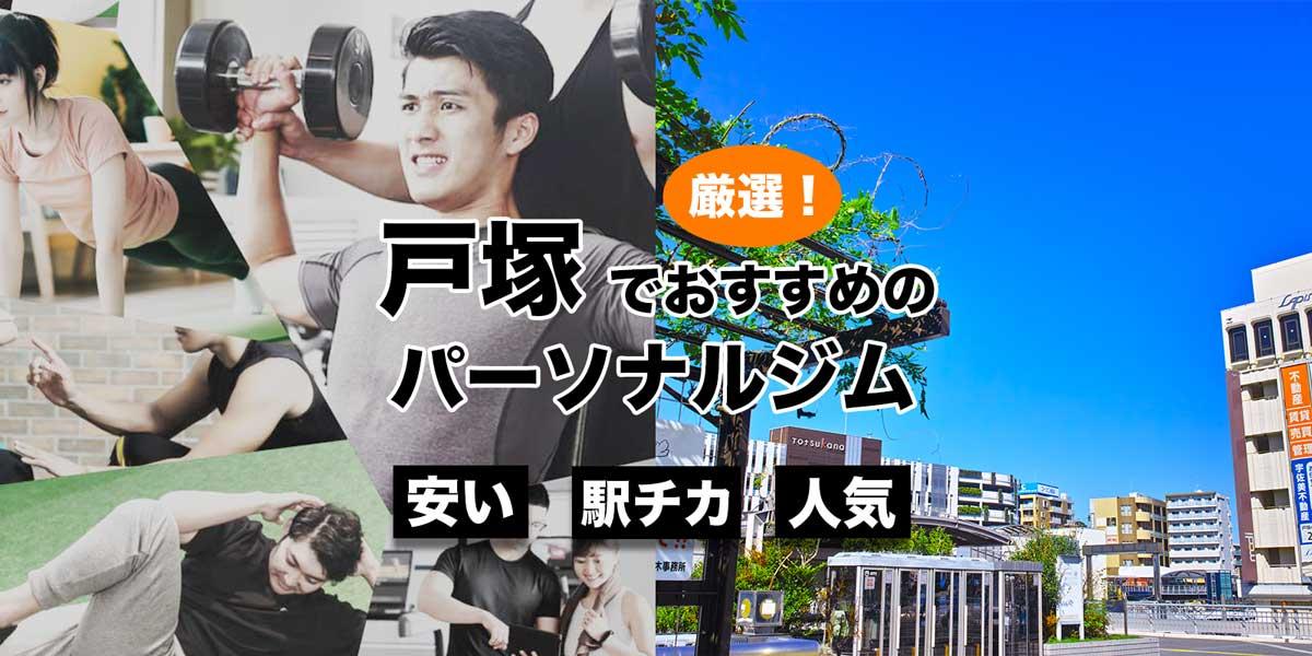 戸塚のおすすめパーソナルトレーニングジム7選