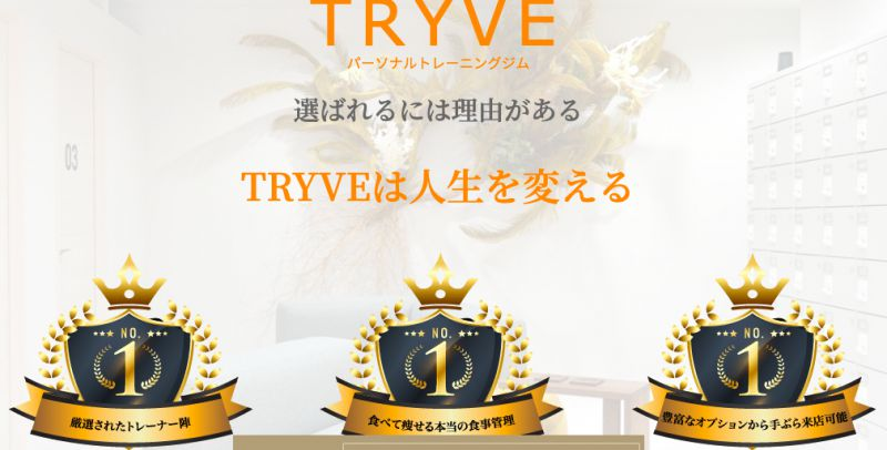TRYVE(トライブ)|仙台店