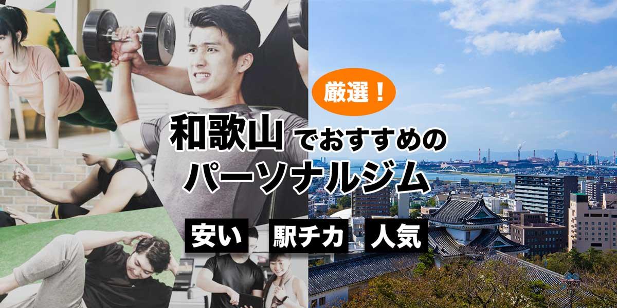 和歌山でおすすめのパーソナルトレーニング9選