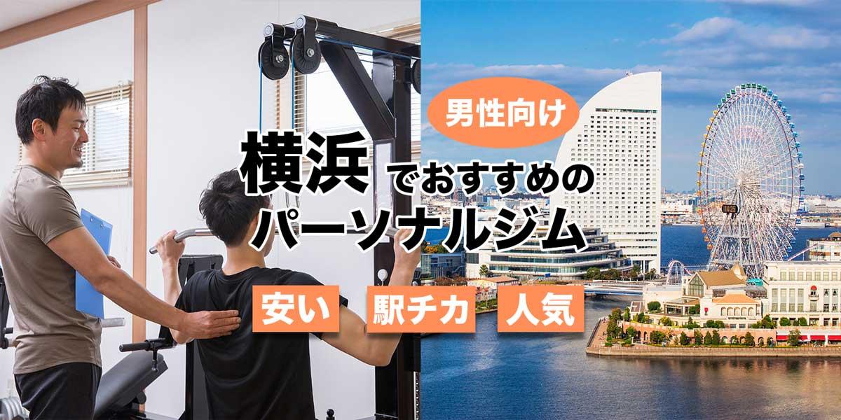 横浜の男性向けパーソナルトレーニングジム4選|目指せモテる肉体!