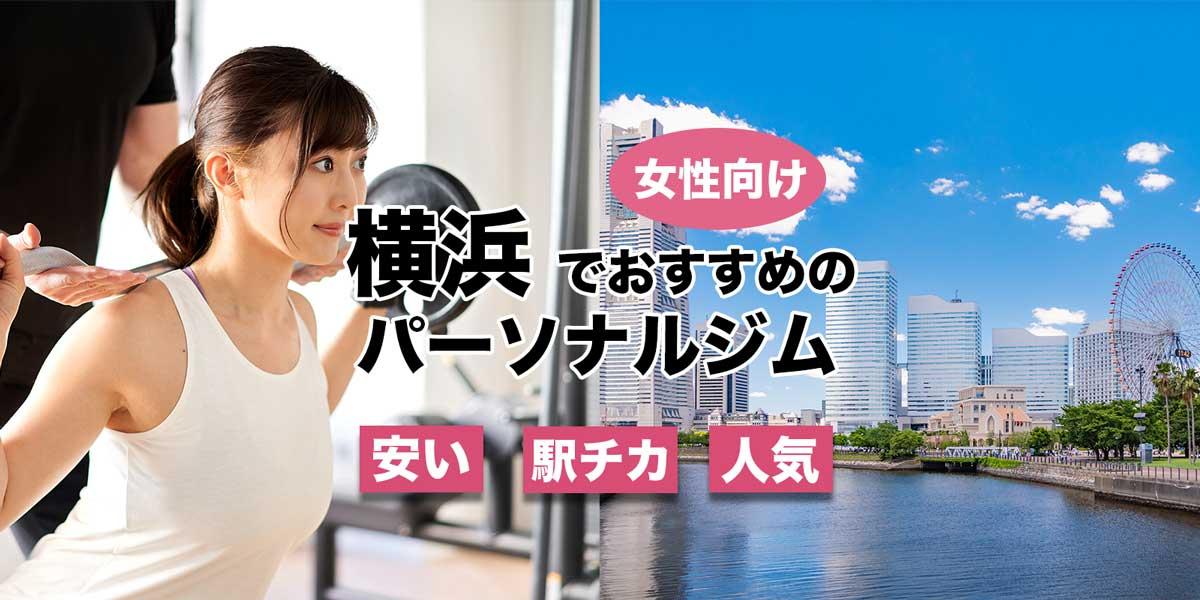 横浜の女性向けパーソナルトレーニングジム8選
