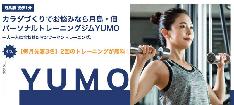 YUMO(ユーモ)