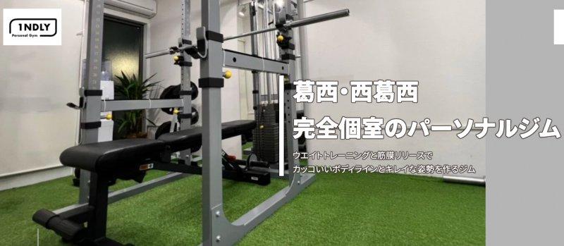 1NDLY~Personal Gym~(ワンドリーパーソナルジム)|葛西店