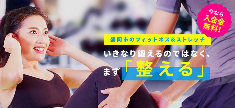 Fit's+(フィッツプラス)