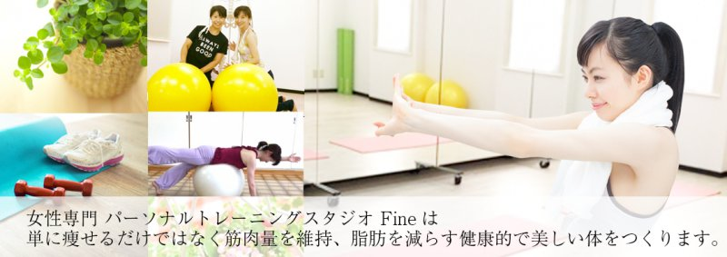 Fine(ファイン)