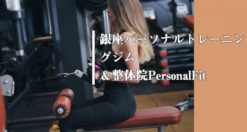 Personal Fit(パーソナルフィット)