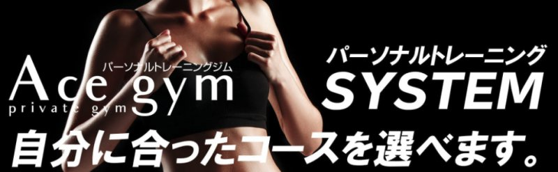 ACEGYM(エースジム)