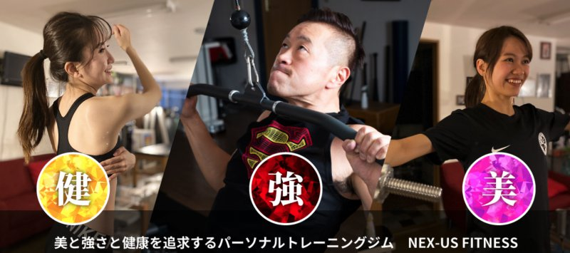 Nex-us Fitness(ネクサスフィットネス)| 浦和東口本店