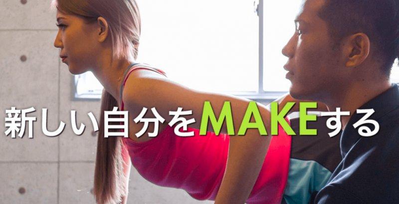 WONDER MAKE(ワンダーメイク)