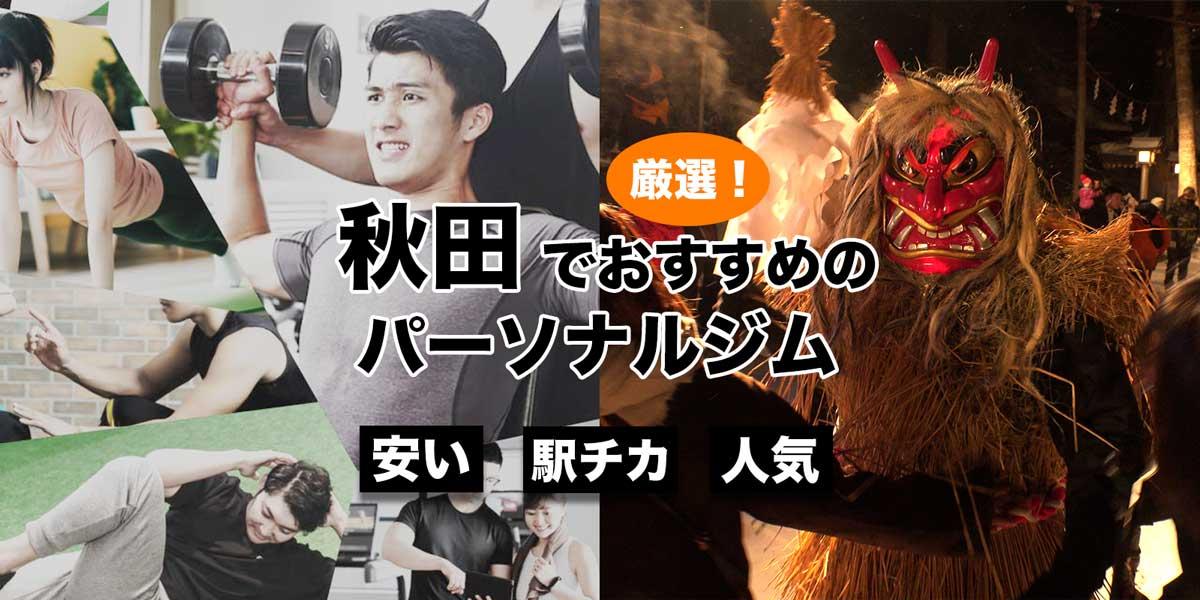 秋田でおすすめのパーソナルトレーニングジム8選