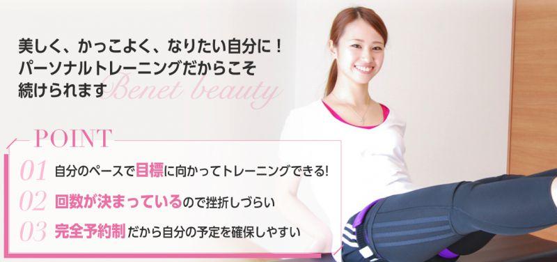 Bnet beauty(ビネットビューティ)|自治医大店