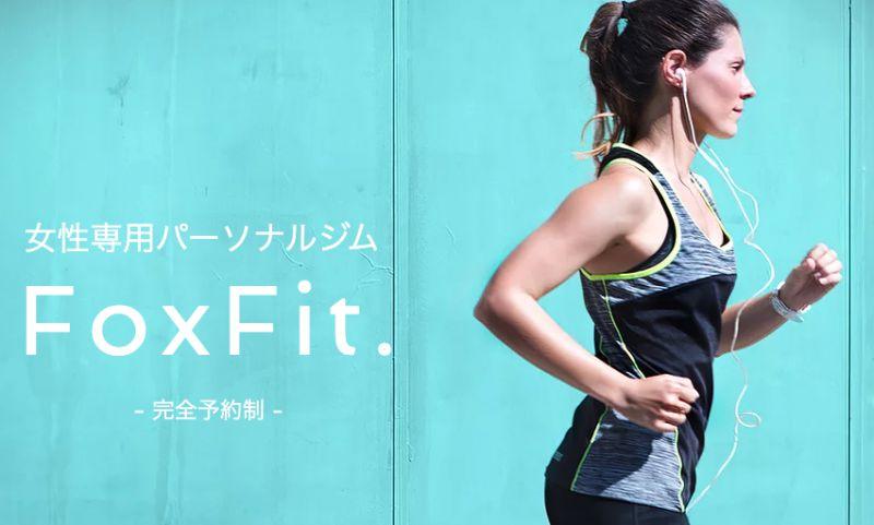 Foxfit(フォックスフィット)
