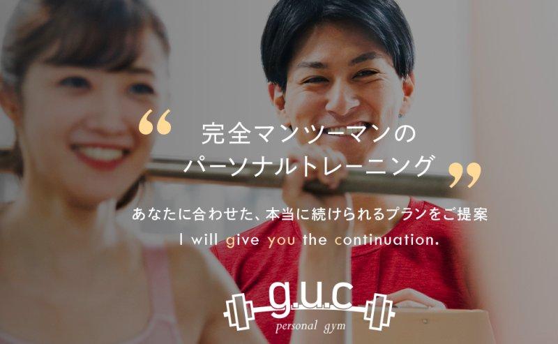 g.u.c(ジー・ユー・シー)