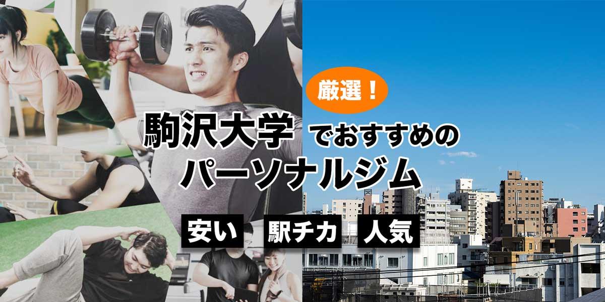 駒沢大学でおすすめのパーソナルトレーニングジム10選