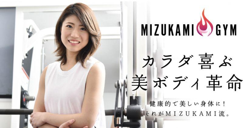 MIZUKAMI GYM(ミズカミジム)