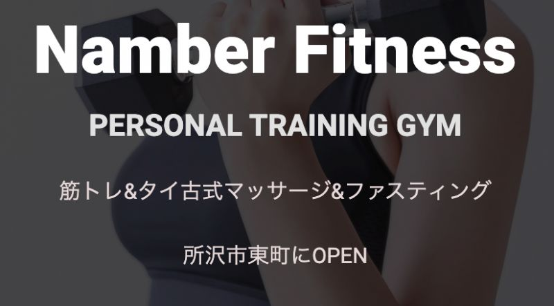 Namber-Fitness(ナンバーフィットネス)