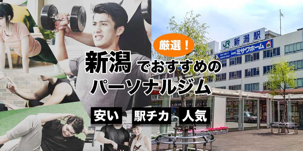 新潟でおすすめのパーソナルトレーニングジム9選