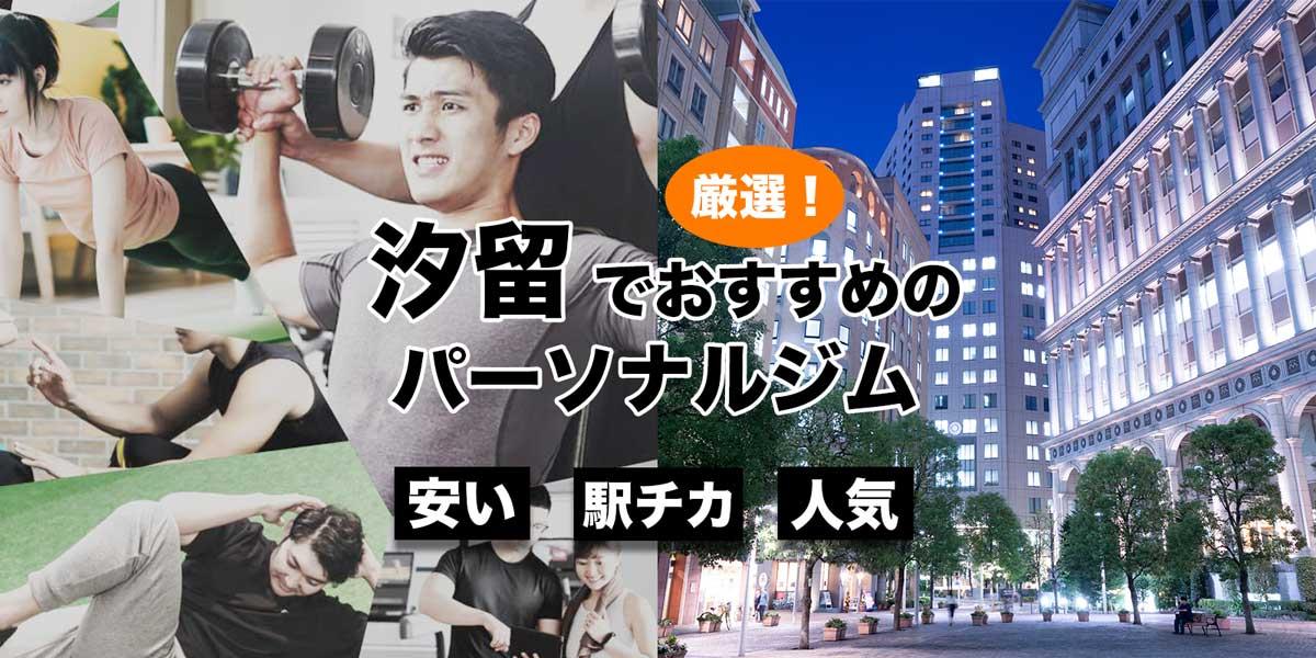 汐留・新橋のおすすめパーソナルトレーニングジム9選