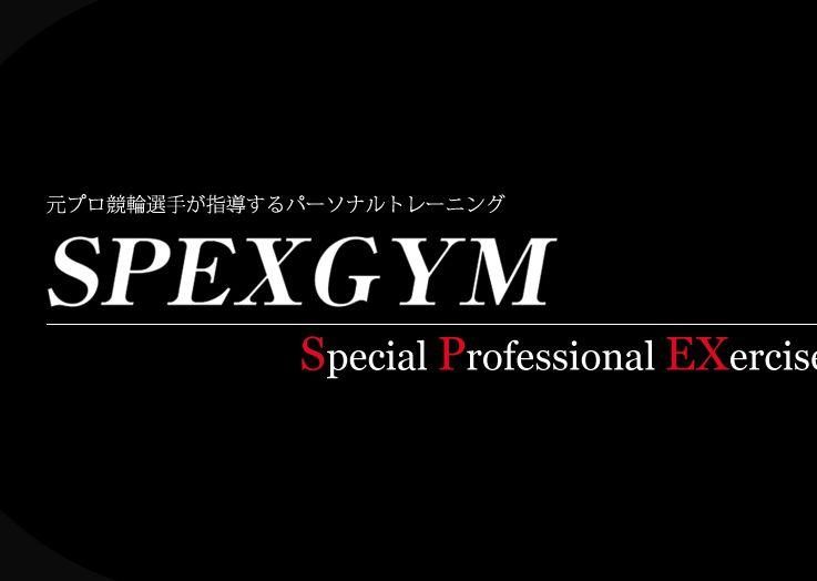 SPEXGYM(スペックスジム)