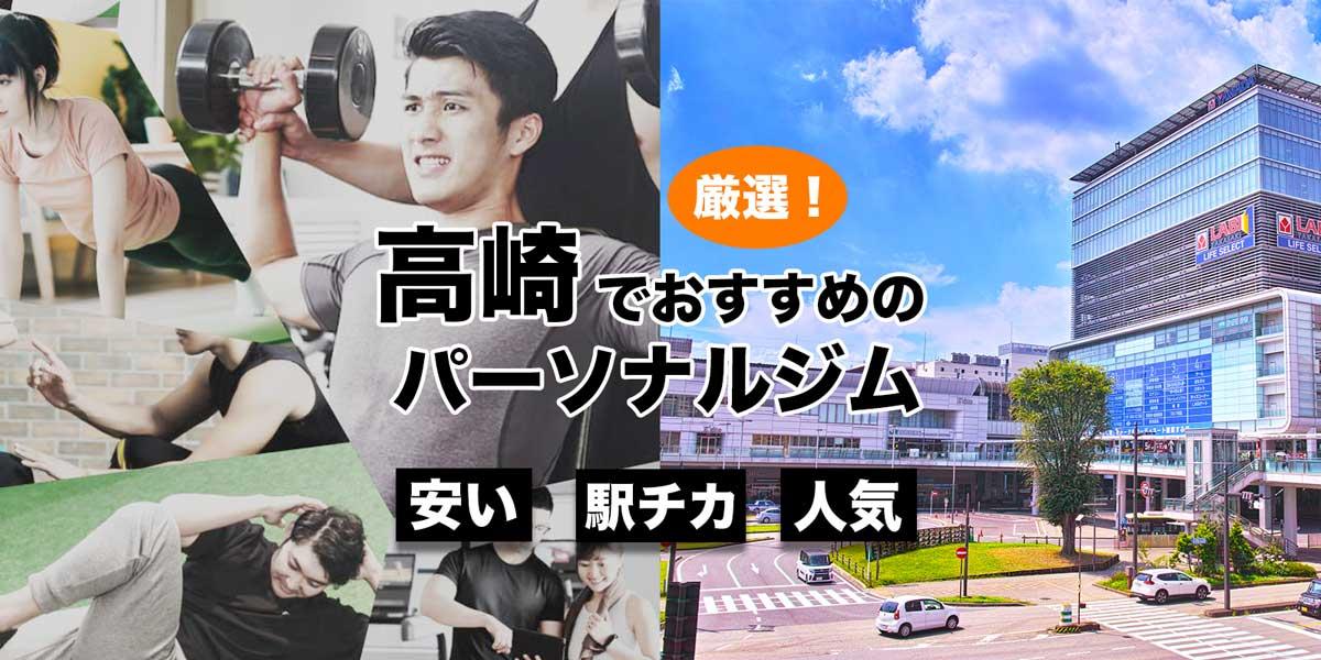 高崎のおすすめパーソナルトレーニングジム10選