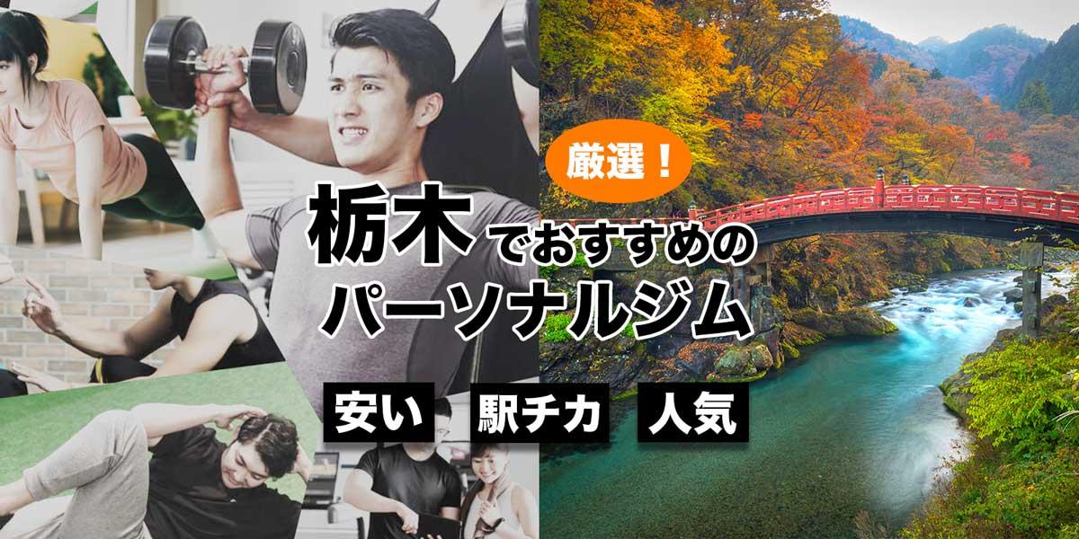 栃木のおすすめパーソナルトレーニングジム9選