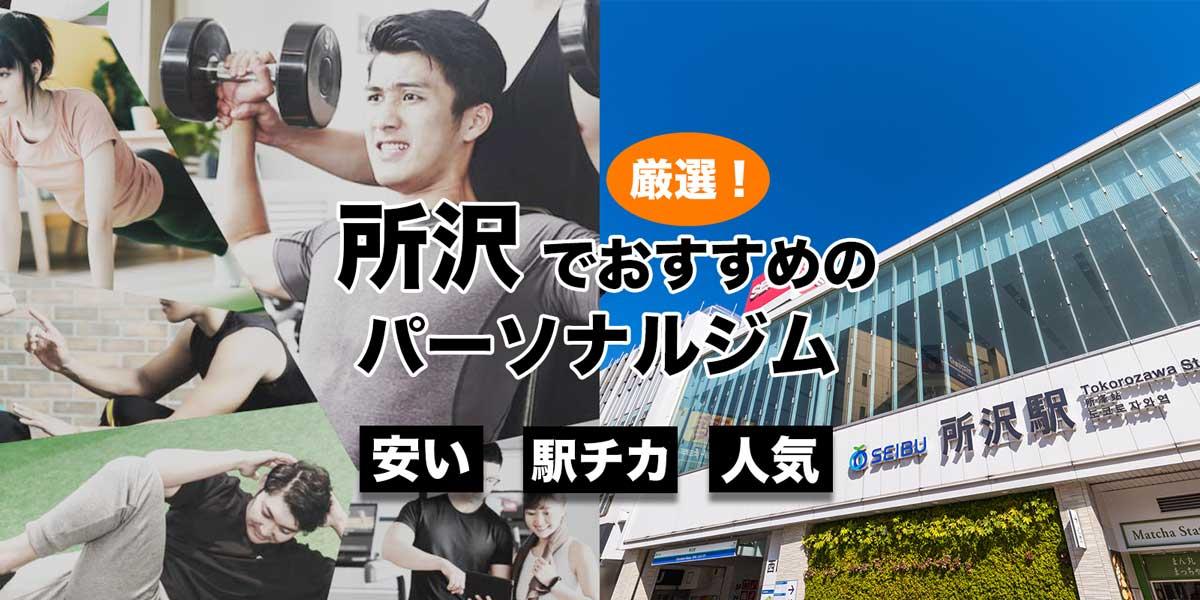 所沢のおすすめパーソナルトレーニングジム10選