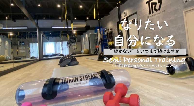 TRI (トライ) 流山店