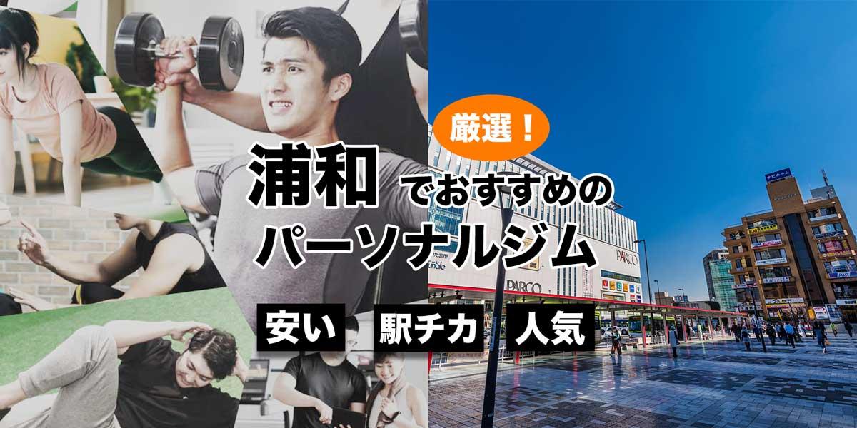 浦和でおすすめのパーソナルトレーニングジム10選